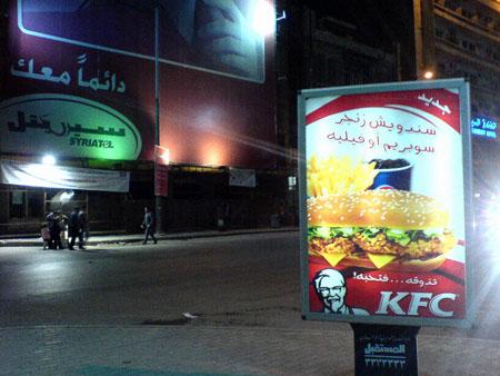 اعلانات دجاج كنتاكي في كلّ مكان
